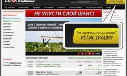Русские и русскоязычные букмекерские конторы для стран СНГ