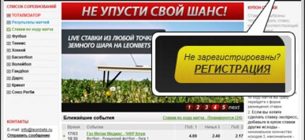 Конторы интернете букмекерские русские