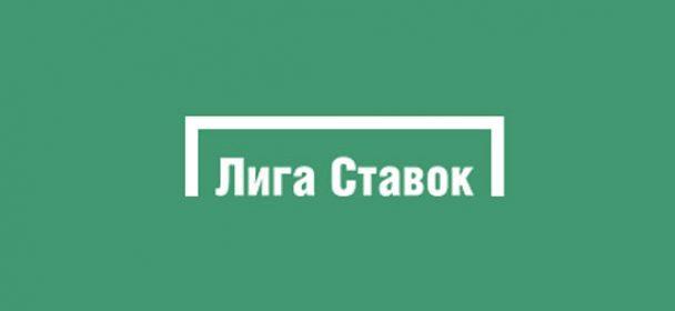 Букмекерская контора Ligastavok.ru