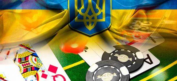 Генеральный прокурор Украины считает, что казино нужно оставить
