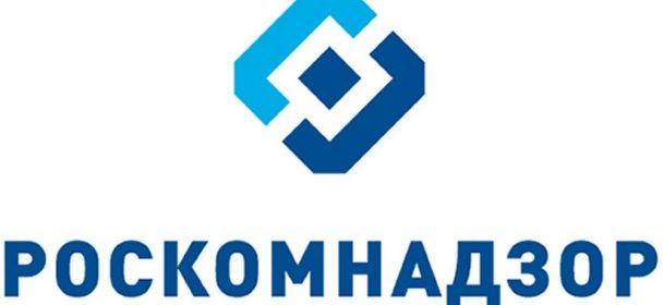 Сотрудники Роскомнадзора попали под арест